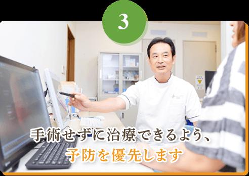 日本外科学会専門医の資格を持つ医師による 安全・安心の手術