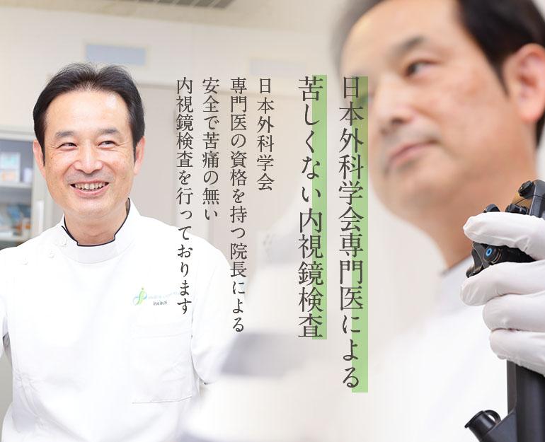内視鏡専門医による苦しくない内視鏡検査 日本消化器内視鏡学会専門医の資格を持つ院長による安全で苦痛の無い内視鏡検査を行っております
