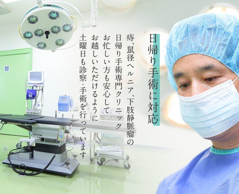 日帰り手術に対応 痔、鼠径ヘルニア、下肢静脈瘤の日帰り手術専門クリニックお忙しい方も安心してお越しいただけるように土曜日も診察・手術を行っています