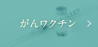 がんワクチン