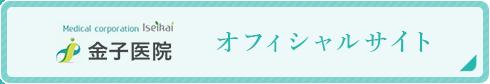 金子医院オフィシャルサイト