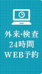 外来・検査の24時間WEB予約
